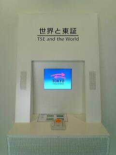 世界と東証