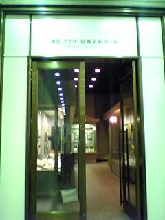 東証プラザ・証券史料ホール