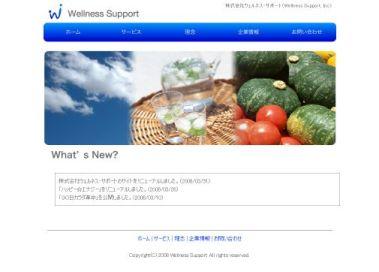 株式会社ウェルネス・サポート