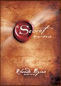 THE SECRET(ザ・シークレット)