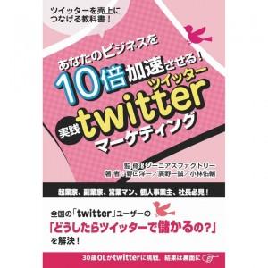あなたのビジネスを10倍加速させる「実践」twitterマーケティング