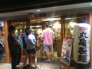 丸亀製麺 ワイキキ店
