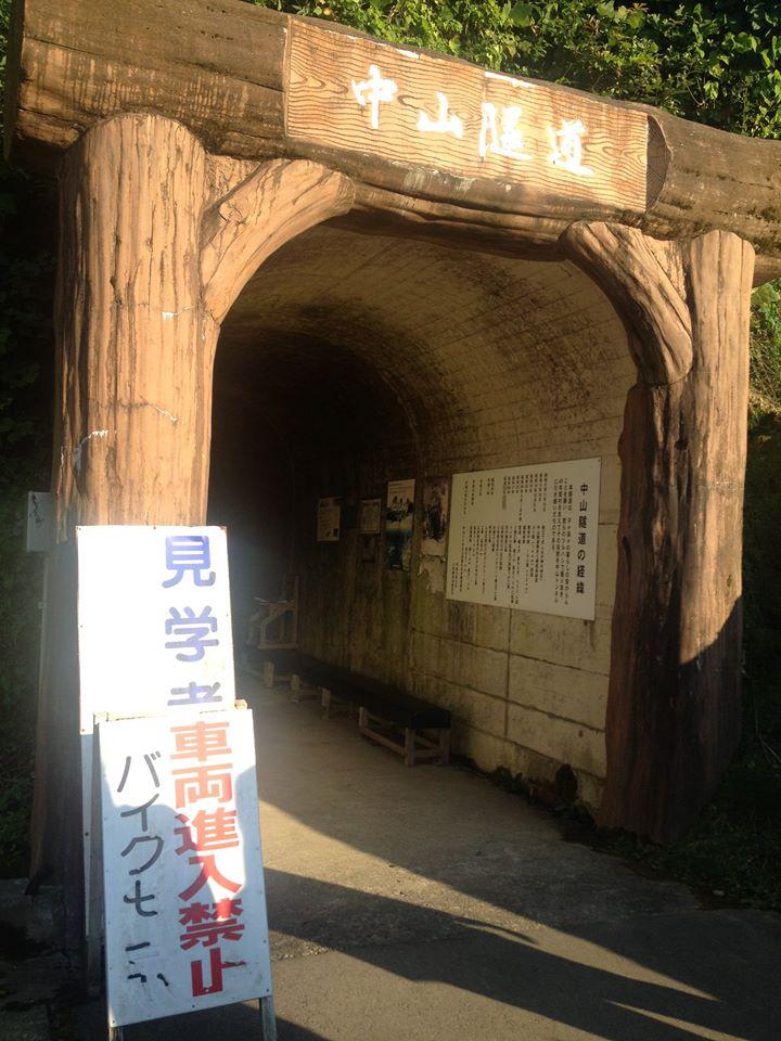 新潟・長岡市 中山隧道