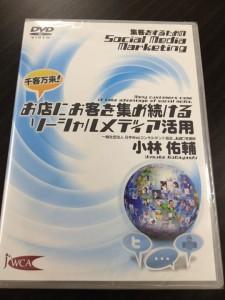 ソーシャルメディア活用DVD